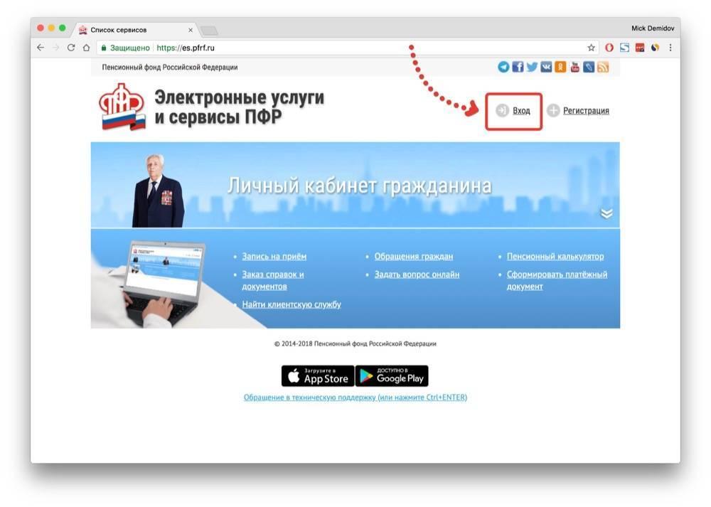 pensionnyj-fond-lichnyj-kabinet-8.jpg