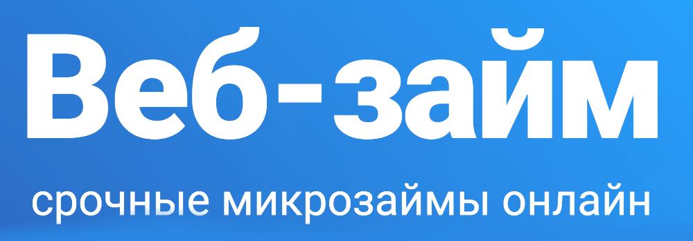web-zaim-1.png