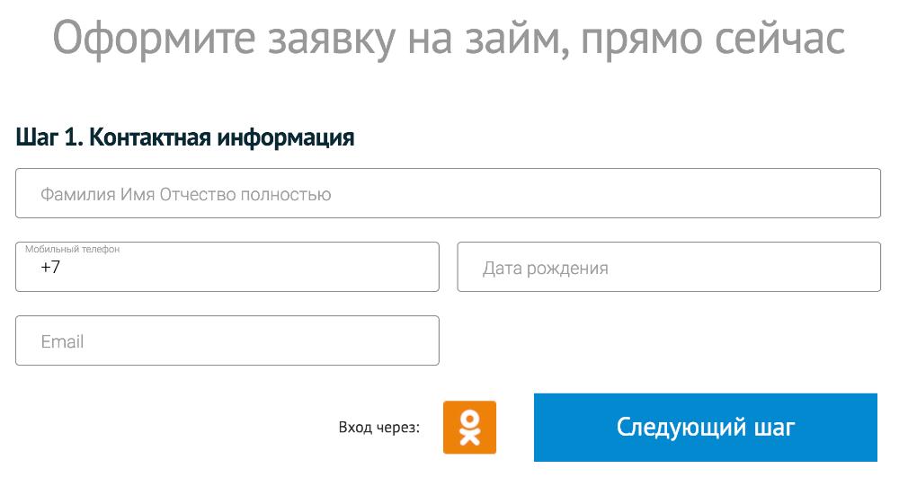 web-zaim-registraciya.png