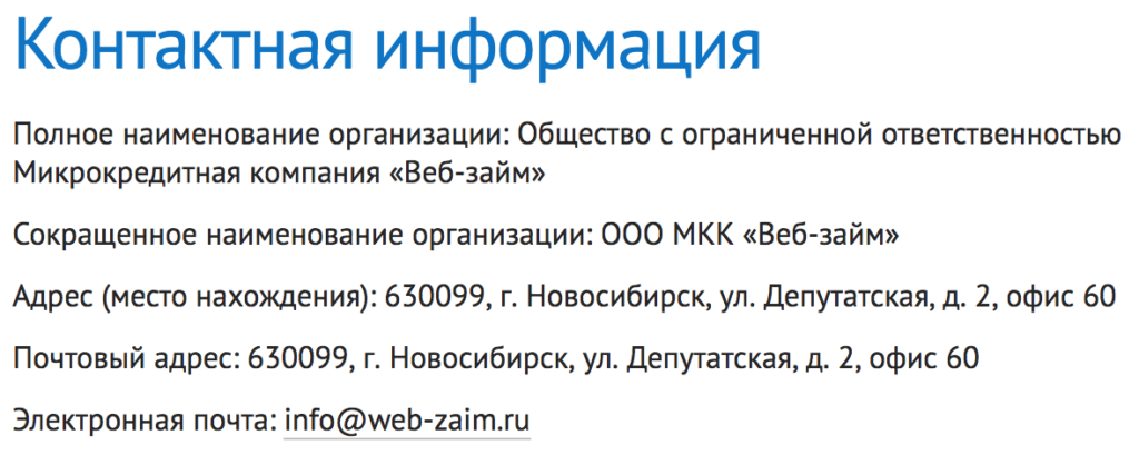 web-zaim-kontakty-1024x418.png