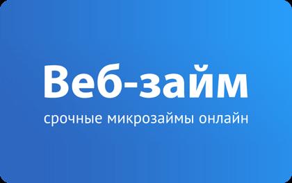 zaym_webzaim.png