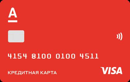 credit_card_alfabank.png