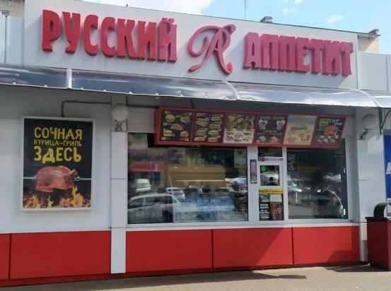 russkij-appetit.jpg