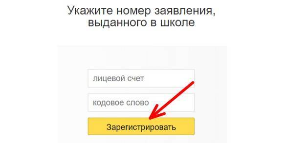 nomer-zayavleniya-i-kodovoe-slovo.jpg