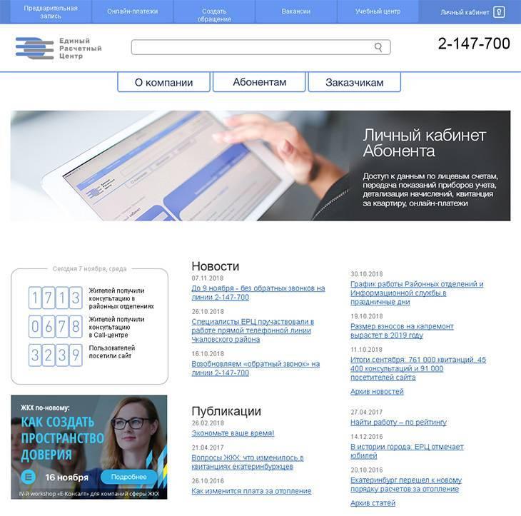 erc-ekaterinburg_1.jpg