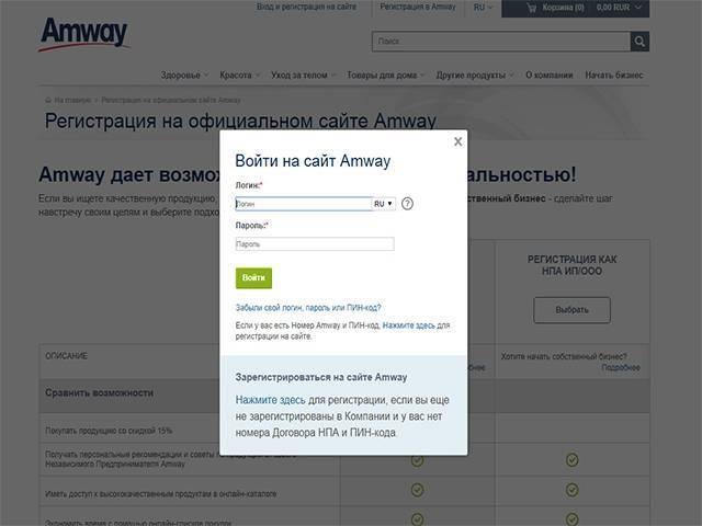 amvej_lichnyj_kabinet4.jpg