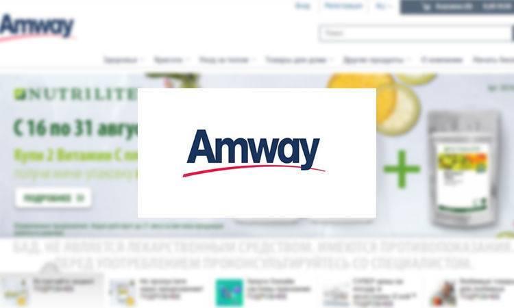 amway.1bdf0e061a2940efb5574cef187766df.jpg