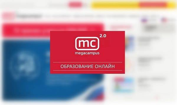 megacampus.jpg
