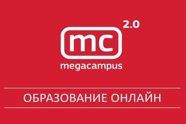 megakampus-lichnyy-kabinet.jpg
