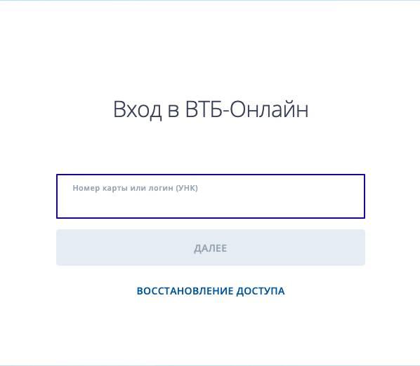 stranica-vhoda-v-vtb-onlayn-1.jpg