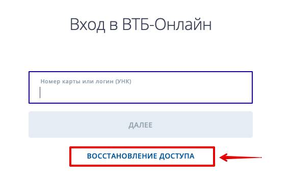 funkciya-vosstanovleniya-dostupa-k-vtb-onlayn.jpg