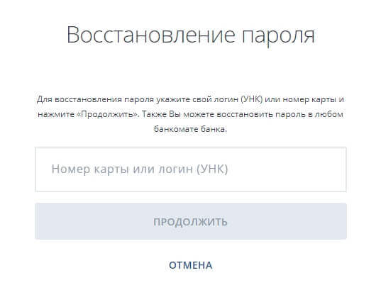 VTB-vosstanovit-parol1.jpg