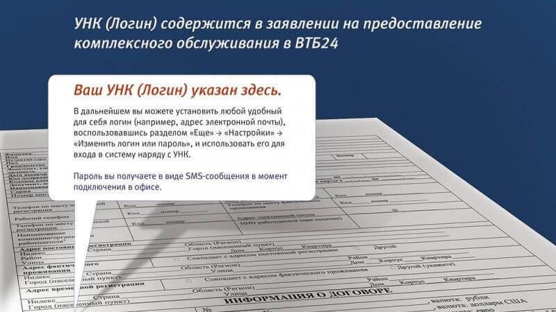 kak-proverit-balans-karty-vtb-242-e1471124421448.jpg