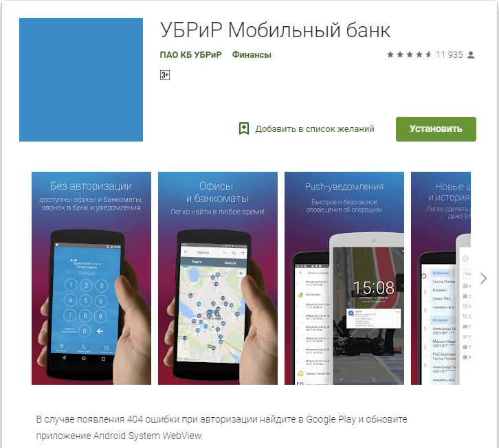 ubrir-mobilnoe-prilozhenie1-1.png