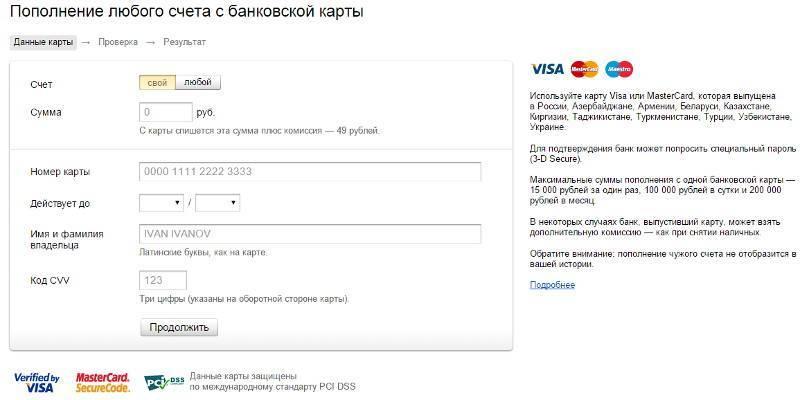 yandex.money-refill-card.jpg