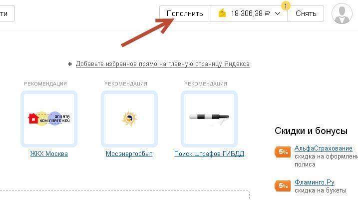 kak-popolnit-yandex-dengi-cherez-telephon-1.jpg