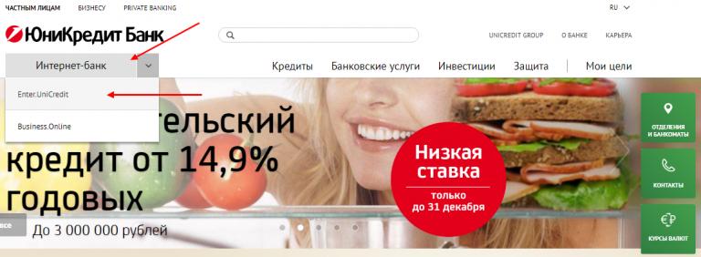 1-yunikredit-lichnyy-kabinet-enter.png