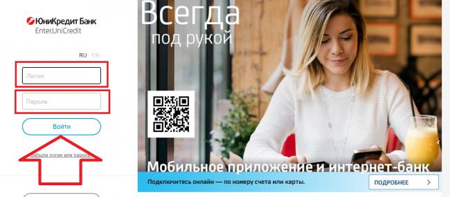 2-yunikredit-lichnyy-kabinet-enter.png