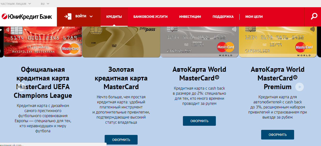 5-yunikredit-lichnyy-kabinet-enter.png