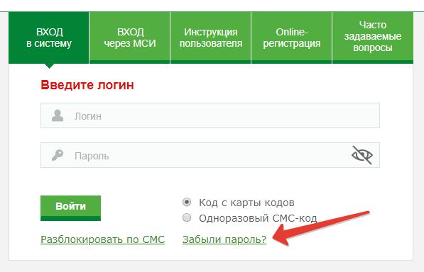Забыли-пароль.png