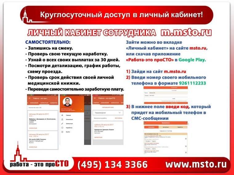 22_rabota_s_lichnym_kabinetom_rabota_eto_prosto.jpg