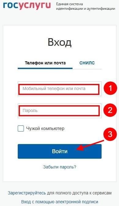 screenshot-esia.gosuslugi.ru-2018.10.13-12-50-43.jpg