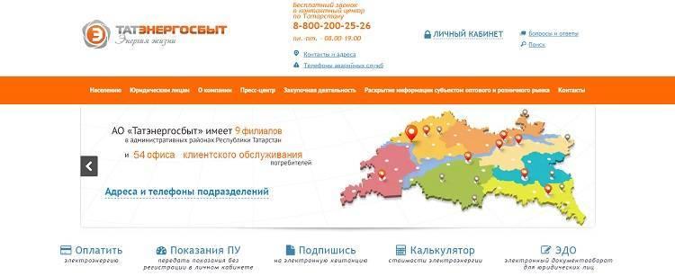 lichnyj-kabinet-tatenergosbyt2.jpg