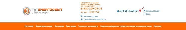 lichnyj-kabinet-tatenergosbyt3.jpg