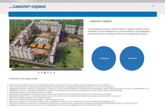 lichnyy-kabinet-samolet-servis-1.png