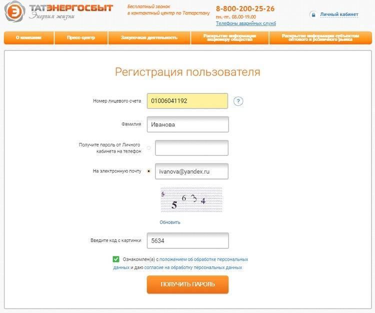 lichnyj-kabinet-tatenergosbyt6.jpg