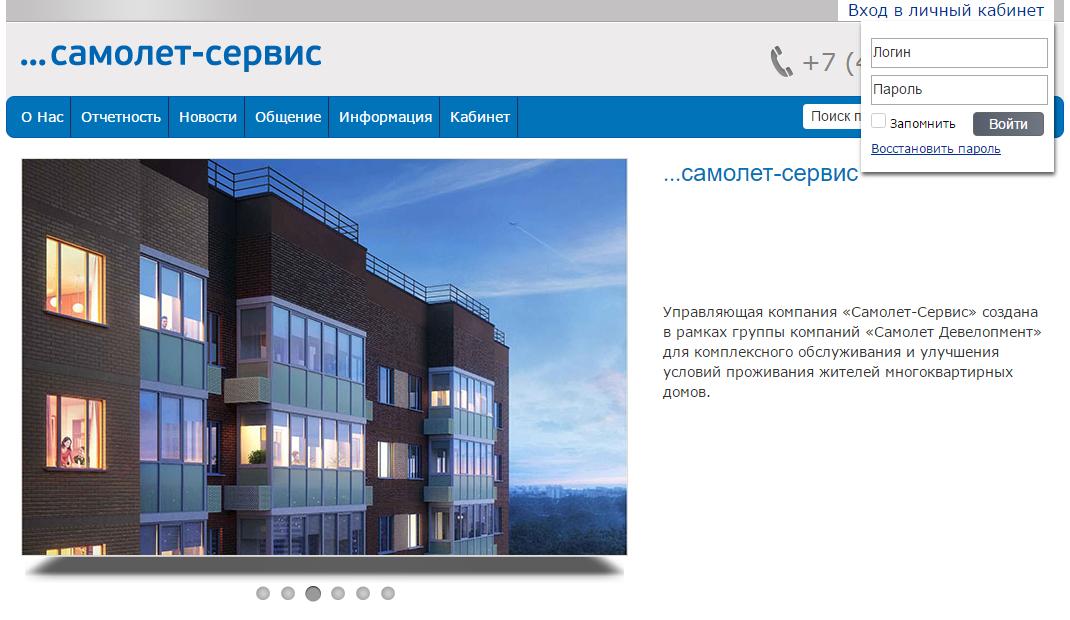 lichnyy-kabinet-samolet-servis-2.png