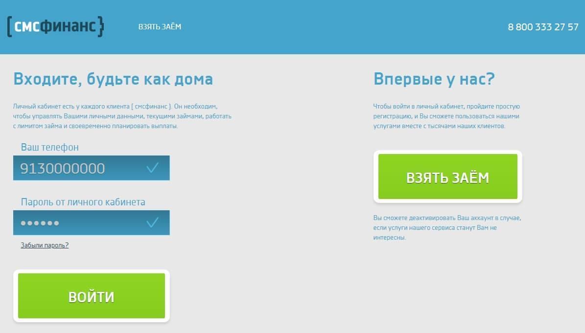 vhod-v-lichniy-kabinet-sms-finance.jpg