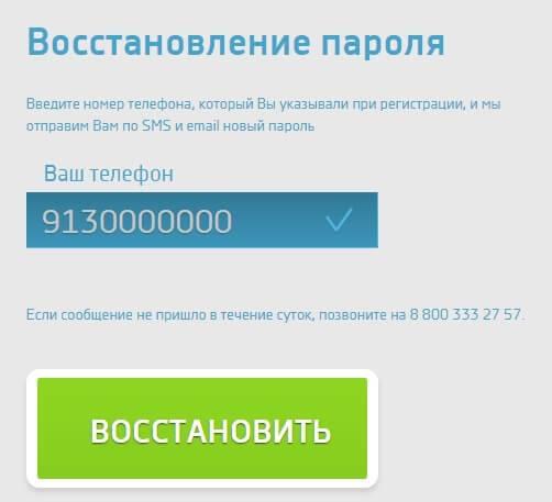 vosstanovlenie-parolya-sms-finance.jpg