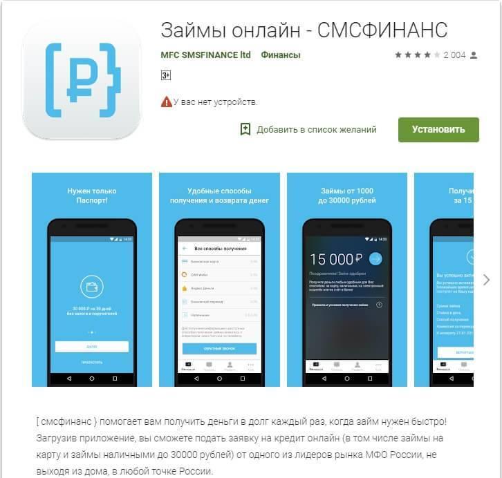 mobilnoe-prilozhenie-sms-finance.jpg