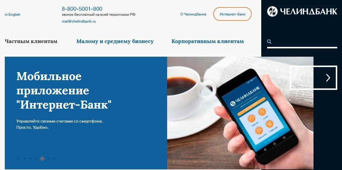 Glavnaya-stranitsa-ofitsialnogo-sajta-CHelindbanka.png