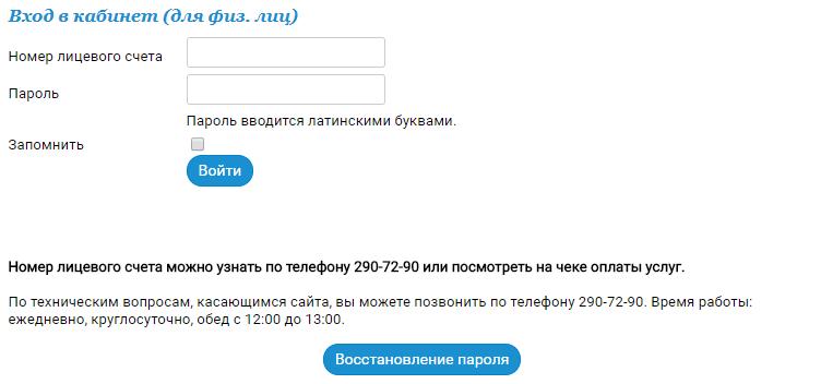 vodokanal-spetsservis-novosibirsk.png