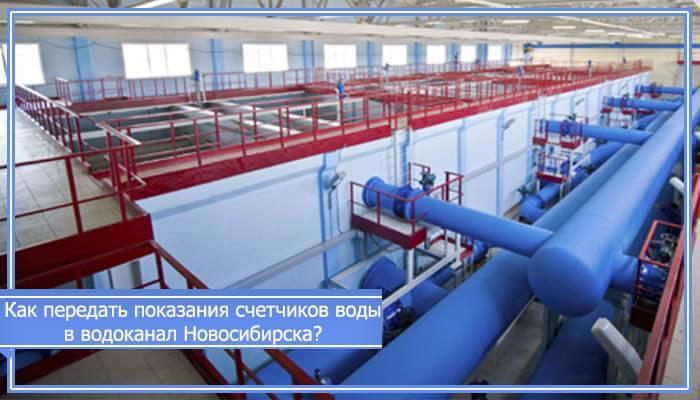 novosibirsk-vodokanal-lichnyiy-kabinet.jpg