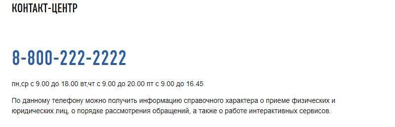 nalogovaya-telefon-goryachey-linii.jpg