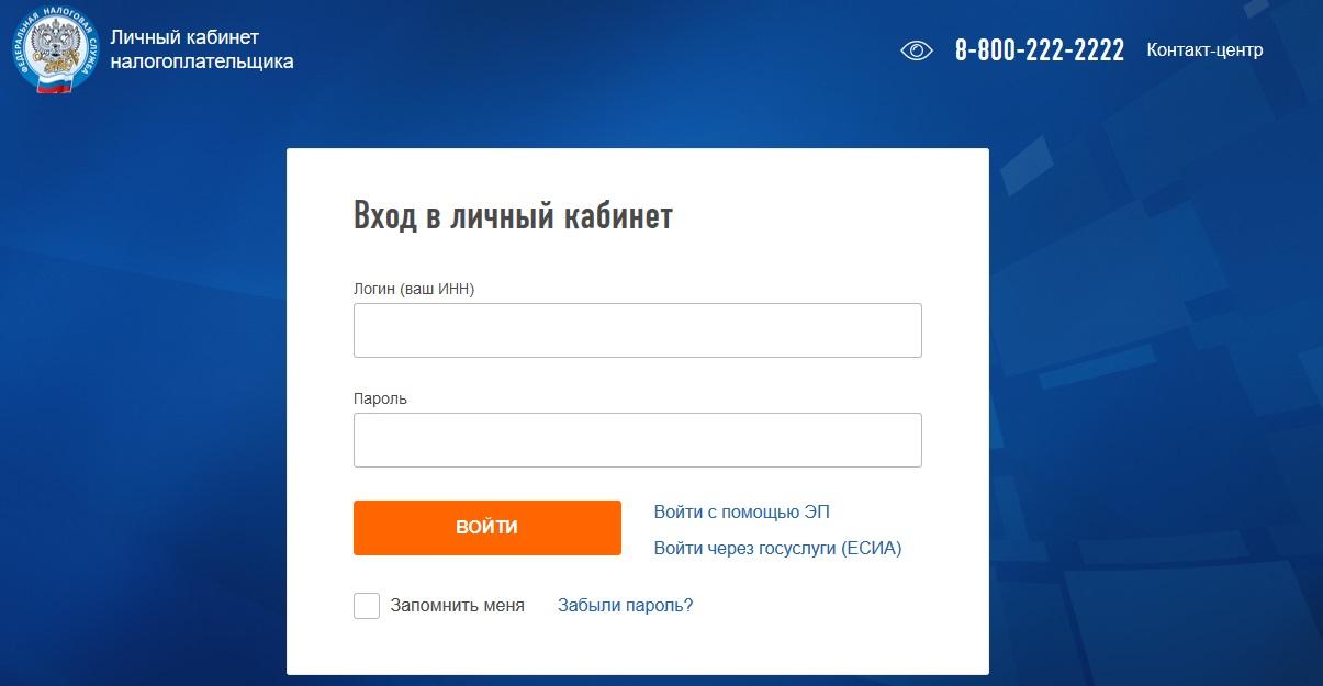 lichnyj-kabinet-nalogru%20%282%29.jpeg