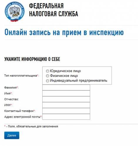 lichnyj-kabinet-nalogru%20%2811%29.jpeg