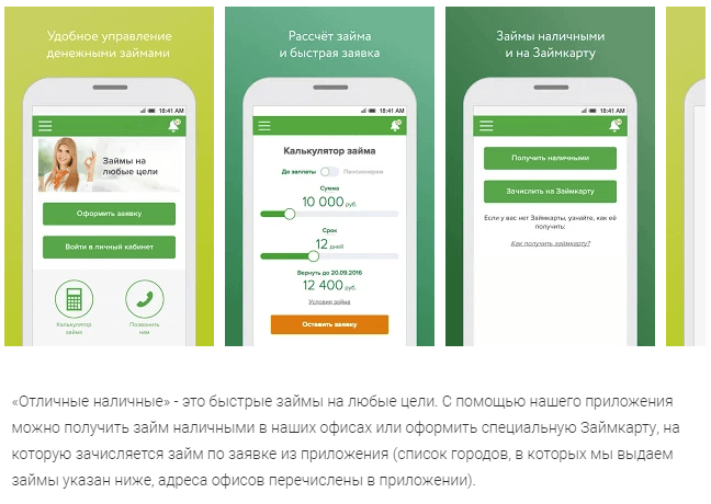 otlnal-mobilnoe-prilozhenie2-1.png