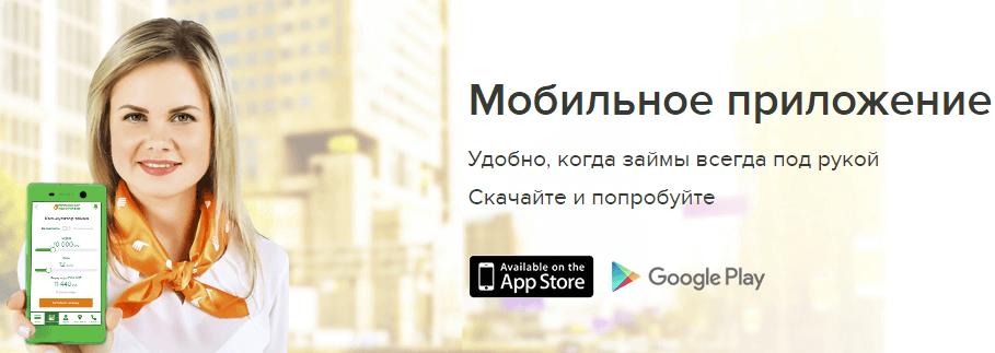 otlnal-mobilnoe-prilozhenie.png