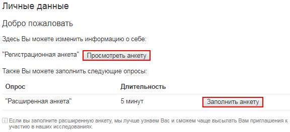 lichnyj-kabinet-proekta-e-opros.png