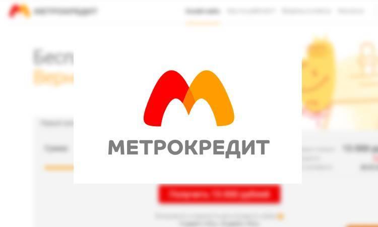 metrokredit-main.jpg