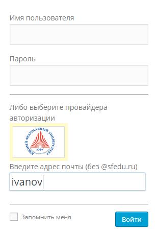 sfedu_login.png