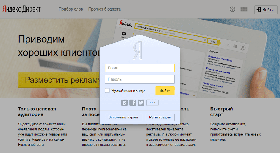 yandex-direct2.png