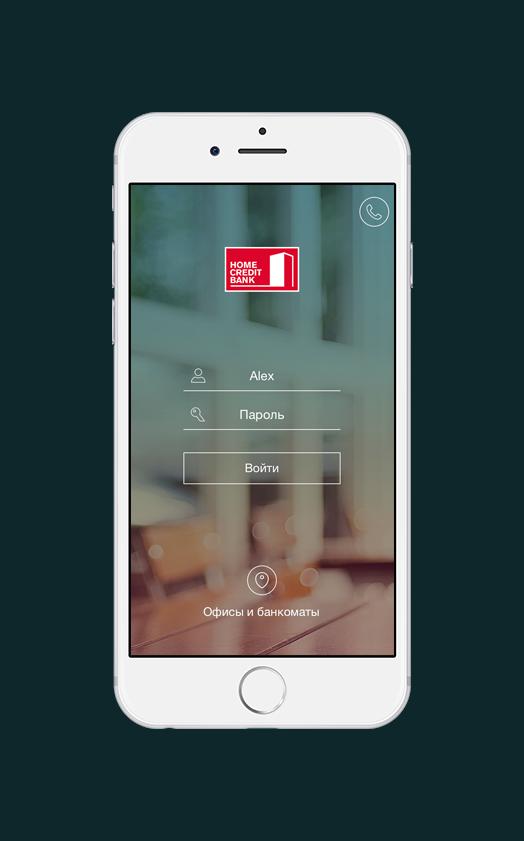 homecredit-mobilnoe-prilozhenie.png