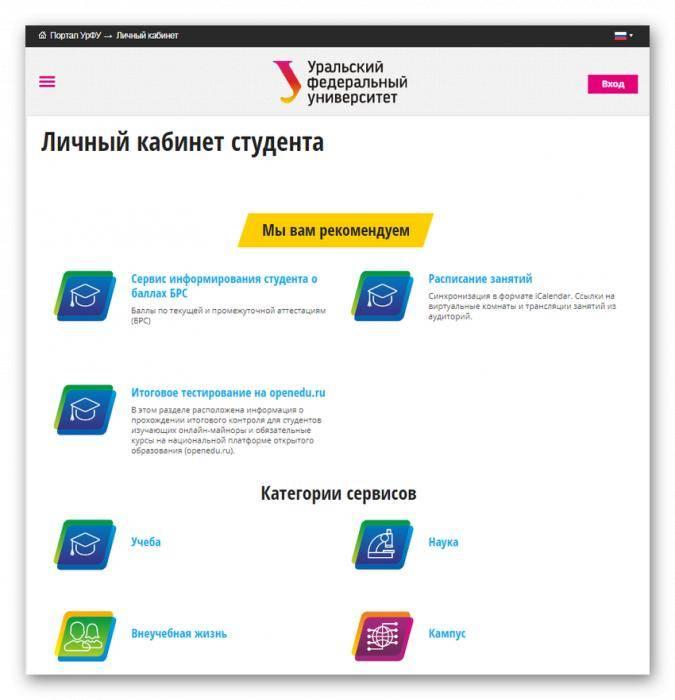 urfu-lichnyj-kabinet-studenta.png