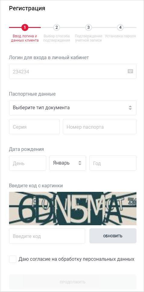 registratsiya-lichnogo-kabineta-4.png