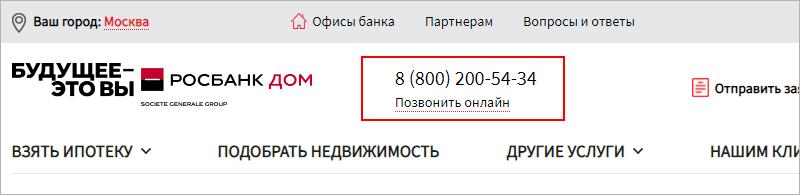 rosbank-dom-goryachaya-liniya.png